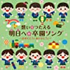 想いをつたえる 明日への卒園ソング~おめでとう! ありがとう!