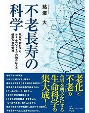 不老長寿の科学 (現代生命科学とアーユルヴェーダの融合による健康長寿の実現)