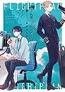 【単行本版】榊くんのフライトプラン【電子特典付き】