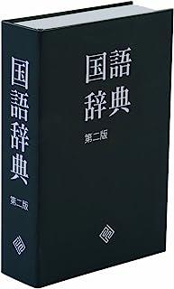 カール事務器 セーフティーボックス 国語辞典版 SFB-D031
