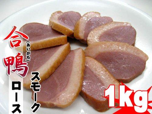 合鴨 ロース スモーク 1kg (200g×5本)