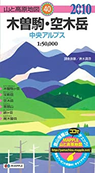 木曽駒・空木岳 2010年版 (山と高原地図 40)