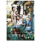 【メーカー特典あり】万引き家族 通常版DVD (A5ミニクリアファイルセット(2枚組)付)