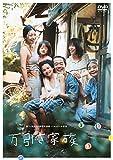 万引き家族 通常版DVD[DVD]