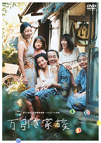 万引き家族 通常版DVD(特典なし) [DVD]