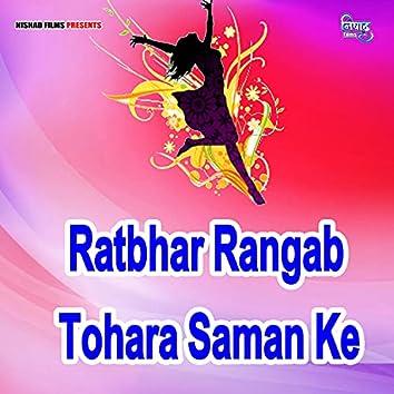 Ratbhar Rangab Tohara Saman Ke