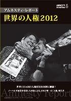 世界の人権2012 (アムネスティ・レポート)