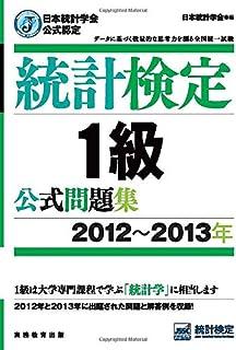 日本統計学会公式認定 統計検定 1級 公式問題集[2012〜2013年]