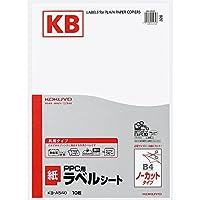 コクヨ PPC用 ラベル B4 ノーカット KB-A540N