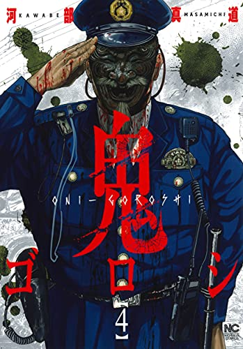 鬼ゴロシ (4) (ニチブンコミックス)