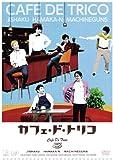 デジタルコメディラボ カフェ・ド・トリコ [DVD]