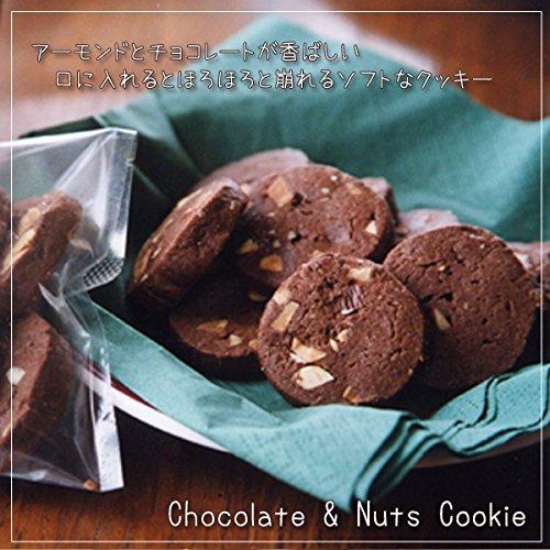 チョコナッツクッキー(焼き菓子)チョコレートとアーモンドが香ばしいほろほろ崩れる甘さ控えめソフトなクッキー