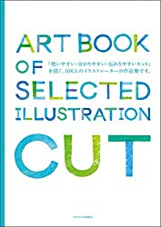 art book of selected illustration