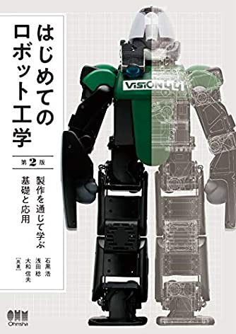 はじめてのロボット工学(第2版): 製作を通じて学ぶ基礎と応用