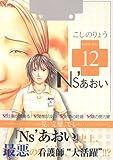 Ns'あおい(12) (モーニング KC)