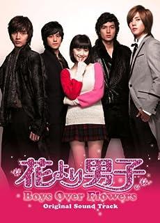 韓国TVドラマ『花より男子 Boys Over Flowers』オリジナルサウンドトラック...