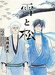 雪と松 2 (eyesコミックス)