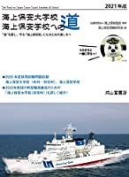517tbGpfLeL. SL200  - 海上保安学校学生採用試験