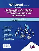 Web Designing and Publishing: 'O' Level Made Simple (Hindi) Paperback - 30 November 2020