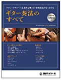 GG631ギター奏法のすべて(各奏法実演 DVD 付き)