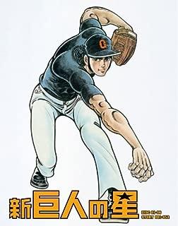 新巨人の星 Special Blu-ray BOX(期間限定生産版)