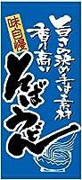 店頭幕 そば うどん(トロマット) No.23843 (受注生産) [並行輸入品]