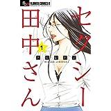 セクシー田中さん(1) (フラワーコミックスα)