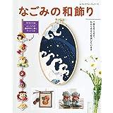 なごみの和飾り (レディブティックシリーズno.4956)