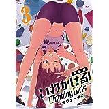 【新装版】いわかける! ―Climbing Girls―(3) (サイコミ×裏少年サンデーコミックス)