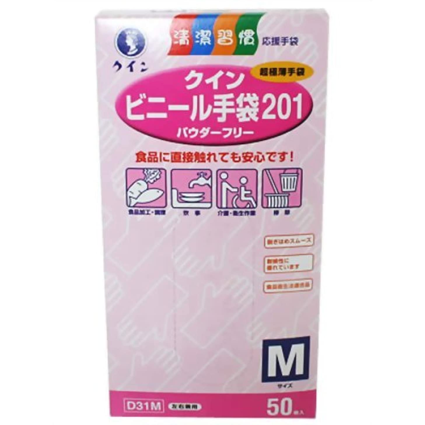 風トン傾くクイン キッチンビニール手袋50P P.F M NEW 宇都宮製作 【商品CD】UT6969