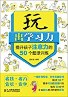 Play the learning ability : to enhance the child 's attention 50 super training(Chinese Edition)