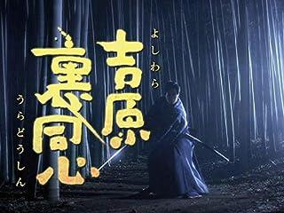 吉原裏同心(NHKオンデマンド)
