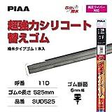 PIAA ワイパー 替えゴム 525mm 超強力�