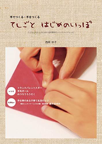 Teshigoto hajime no ippo: te de tsukuru te wo tsukuru sekai ichi kantan na sizensozai no handmade recipe (Japanese Edition)