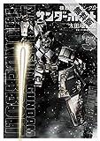 機動戦士ガンダム サンダーボルト(3)【期間限定 無料お試し版】 (ビッグコミックススペシャル)