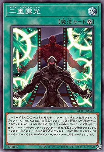 遊戯王カード 二重露光(ノーマル) ANIMATION CHRONICLE 2021(AC01) | アニメーション・クロニクル ダブル・エクスポージャー 永続魔法 ノーマル