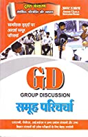 GD (Group Discussion) Hindi [Paperback] N/a