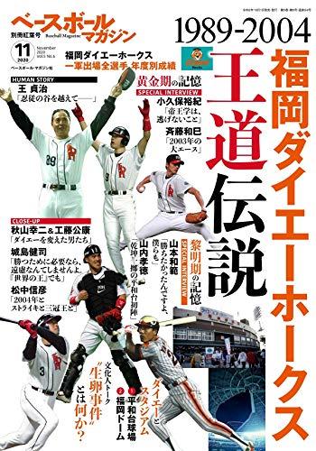 ベースボールマガジン 2020年 11月号 特集:福岡ダイエーホークス王道伝説 (ベースボールマガジン別冊紅葉号)