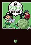 アフター0 6 文庫版特別編集 (小学館文庫 おF 6)