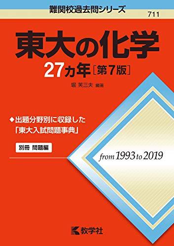 東大の化学27カ年[第7版] (難関校過去問シリーズ)の詳細を見る