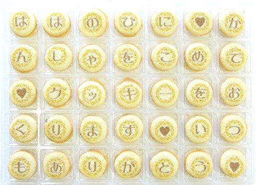 COOKIE MAIL 母の日お手紙 クッキーメール(md02-cl-ar-u-ba)