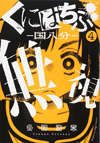 くにはちぶ(4) (マガジンエッジKC)