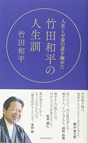 人生とお金の道を極めた竹田和平の人生訓