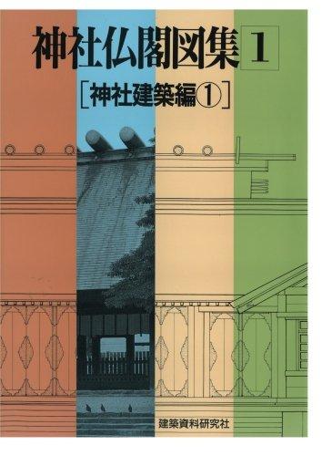 神社仏閣図集(1) [神社建築編1] - 建築資料研究社