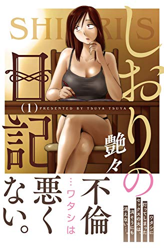 しおりの日記 (1) (ニチブンコミックス) - 艶々