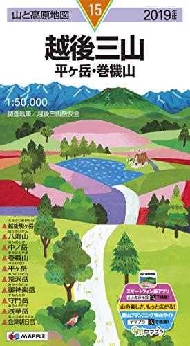 山と高原地図 越後三山 平ヶ岳・巻機山 (山と高原地図 15)