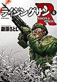 ライジングサンR : 6 (アクションコミックス)