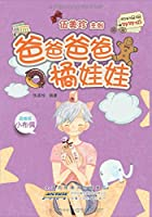 Sunshine sister of a Kind (Second Series Set Total 4)(Chinese Edition)