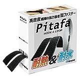 [Hirano] 面ファスナー 超強力マジック貼付テープ[Pitafa] ベルクロ 両面テープ付き 耐熱 防水 (2.5cm×10m, 黒)