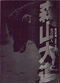 Daido Moriyama: Hunter of Light, 1965-2003